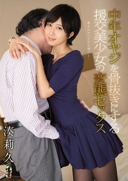 AV女優・湊莉久作品のパッケージ