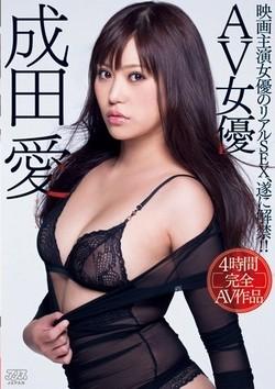 成田愛AV女優デビュー作品のパッケージ(1)