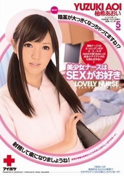 AV女優・柚希あおい作品「美少女ナースはSEXがお好き」のパッケージ