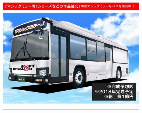 「マジックミラー号バス」完成予想図