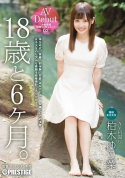 柏木ゆり菜AV女優デビュー作品のパッケージ