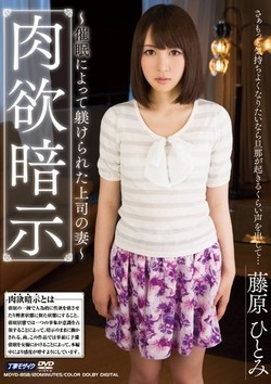 AV女優・藤原ひとみ作品のパッケージ(1)