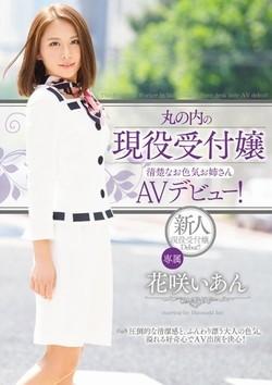 花咲いあんAV女優デビュー作品のパッケージ