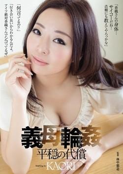 AV女優・KAORI作品のパッケージ
