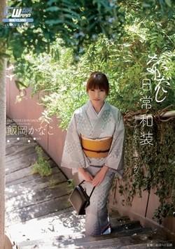 AV女優・飯岡かなこ作品のパッケージ(3)