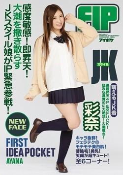 AV女優・彩奈作品のパッケージ