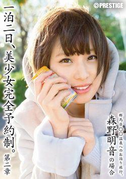 AV女優・森野明音作品のパッケージ