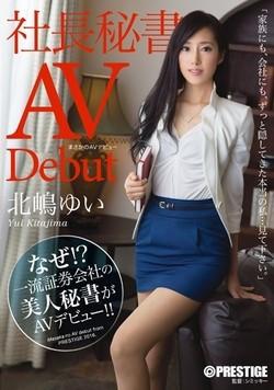 北嶋ゆいAV女優デビュー作品のパッケージ
