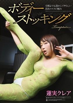 AV女優・蓮実クレア作品のパッケージ
