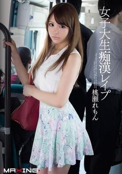 AV女優・桃瀬れもん作品のパッケージ