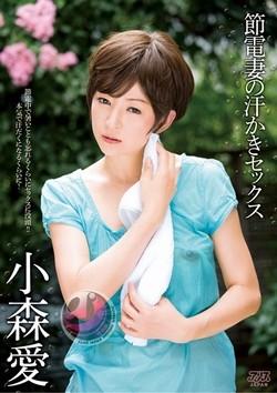 AV女優・小森愛作品のパッケージ