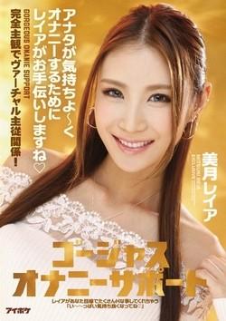 AV女優・美月レイア作品のパッケージ