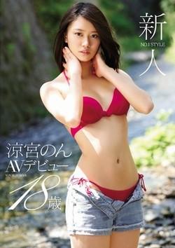 涼宮のんAV女優デビュー作品のパッケージ