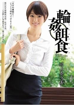 AV女優・川上奈々美作品のパッケージ