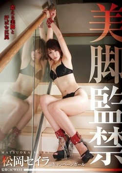 AV女優・松岡セイラ作品のパッケージ(2)