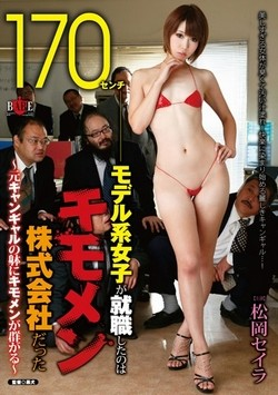 AV女優・松岡セイラ作品のパッケージ(5)