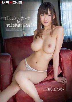 AV女優・三原ほのか作品のパッケージ