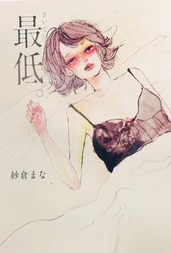 AV女優・紗倉まな書籍の表紙