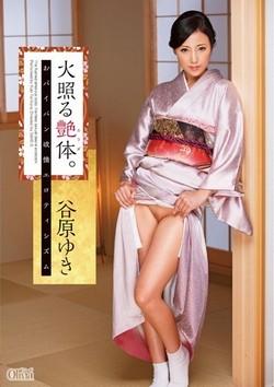 AV女優・谷原ゆき作品のパッケージ