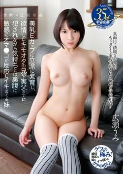 AV女優・広瀬うみ作品のパッケージ