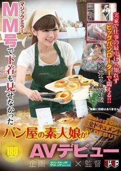 紗弥AV女優デビュー作「MM号で下着も見せなかったパン屋の素人娘がAVデビュー」のパッケージ