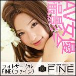東京FINE