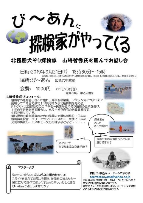 阪急六甲トーク