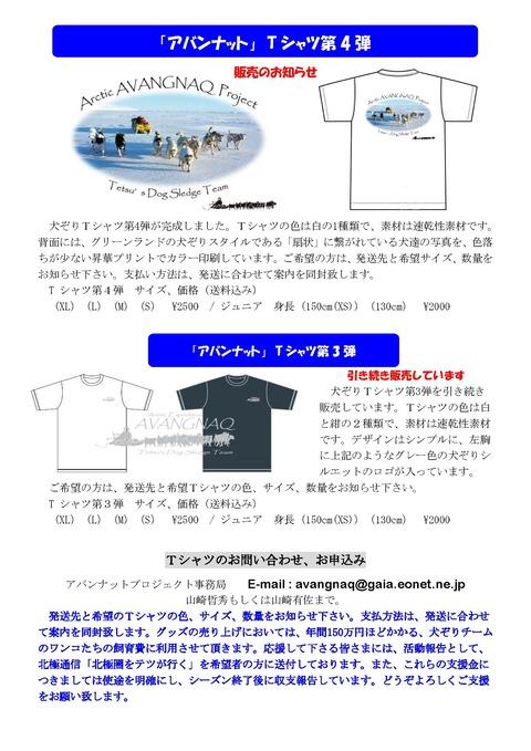 Tシャツ第4弾販売要項(ブログ用)