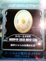 雑学メダル