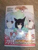 LOVELESS 小説