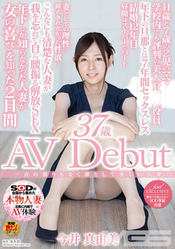 [107SDNM-070]一点の曇りもなく凛として美しい人妻 今井 真由美 37歳 AVDebut