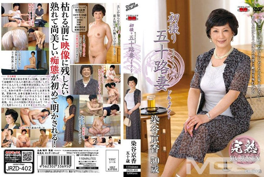 [006JRZD-402]初撮り五十路妻ドキュメント