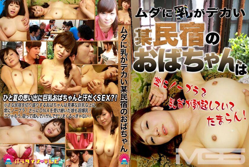 [083PPP-0554]ムダに乳がデカい某民宿のおばちゃんは常にノーブラで乳首が勃起していてたまらん!