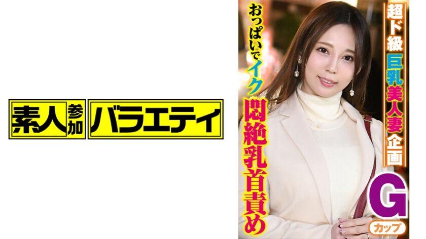 [444KING-025]さくらさん(28)