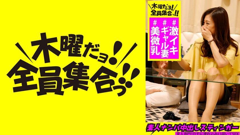 [354VOV-005]素人ナンパ中出しスティンガー 7 乳首ビンビン美人ギャル妻→連続激イキ!→大量潮吹き!!