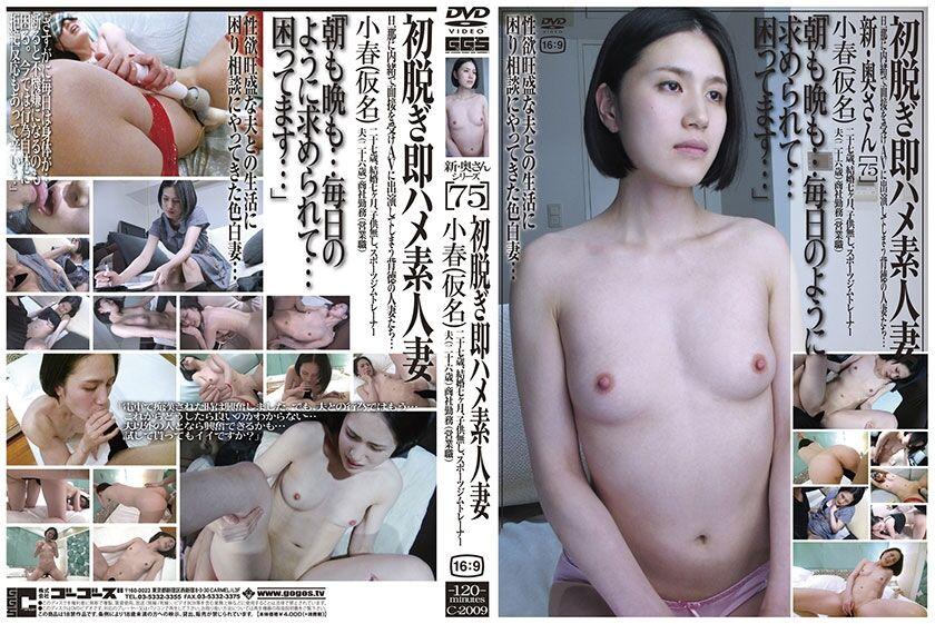 [036C-2009]新・奥さんシリーズ [75]