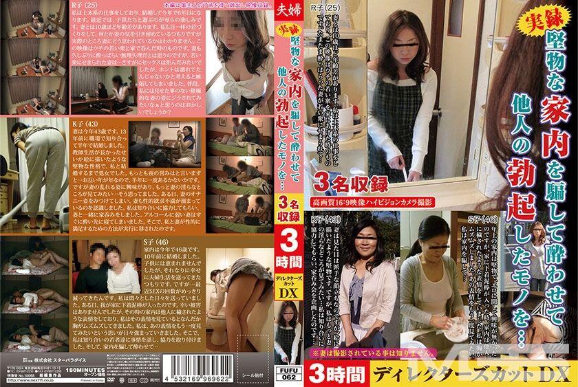 [052FUFU-062]堅物な家内を騙して酔わせて他人の勃起したモノを・・・ 3時間ディレクターズカットDX