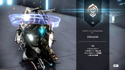 Warframe_MR22