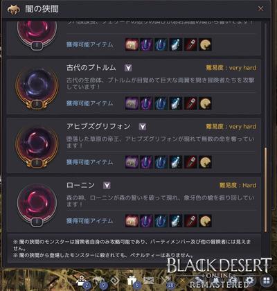 Black_Rift_List