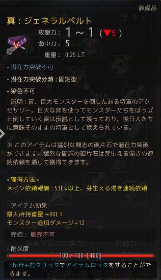 Black_General_V