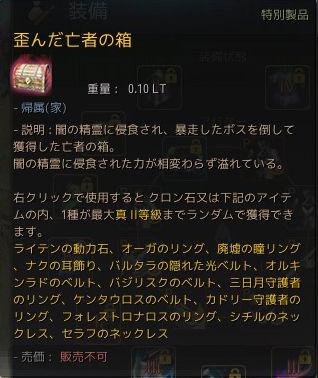 Black_Rift_Box_New