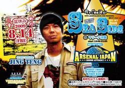 SEASIDE2009