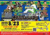 伊勢志摩レゲエ祭り