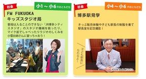 社会科 FM FUKUOKA JR