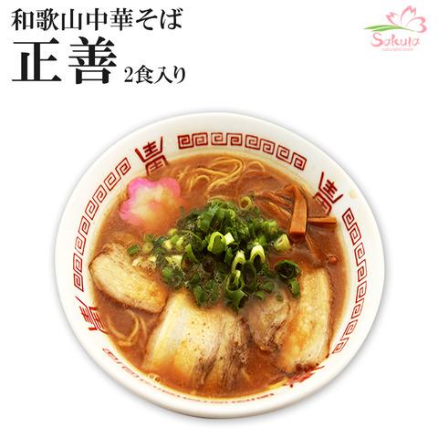 masayosi