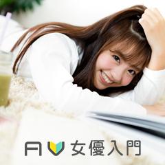AV女優入門