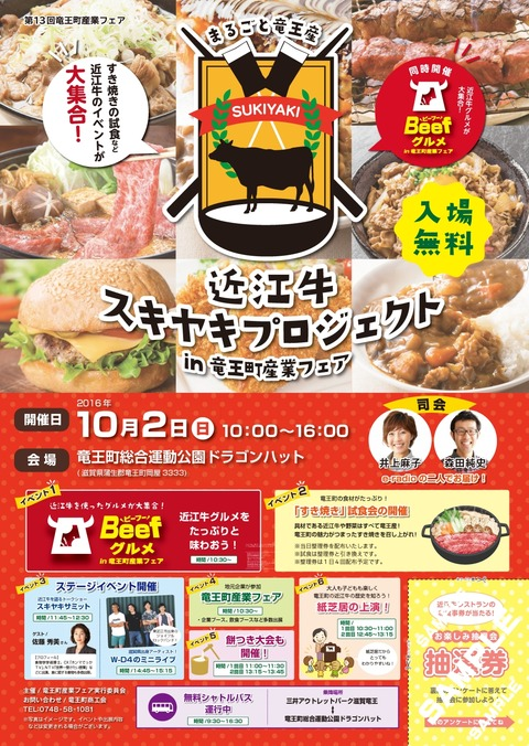 近江牛スキヤキプロジェクト竜王産業フェア