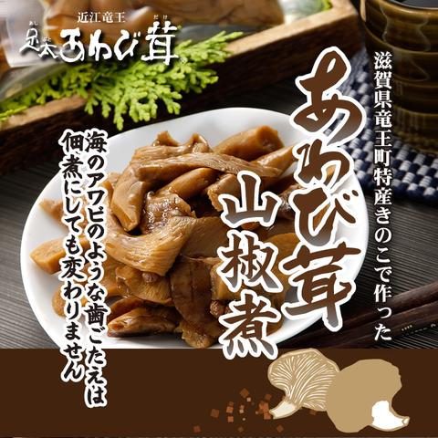 あわび茸の山椒煮