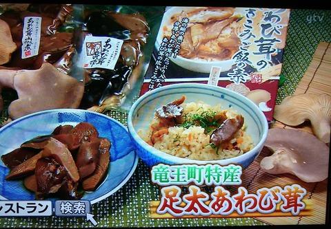 満天青空レストラン「あわび茸の炊き込みご飯」 (8)