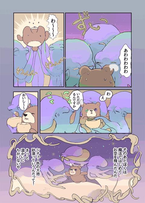 ロンリーテディ_029OJK
